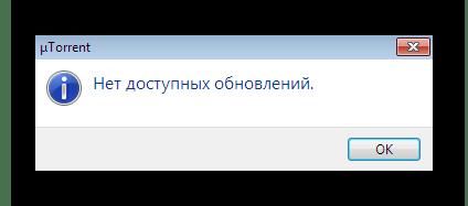 Уведомление о найденный обновлениях клиента при исправлении неполадки Торрент неверно закодирован в Windows 7