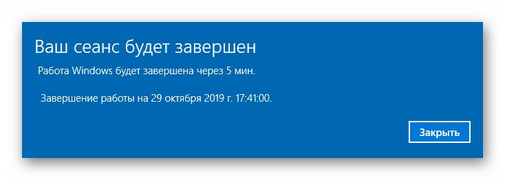 Уведомление об отложенной перезагрузки устройства после сброса сети в Windows 10