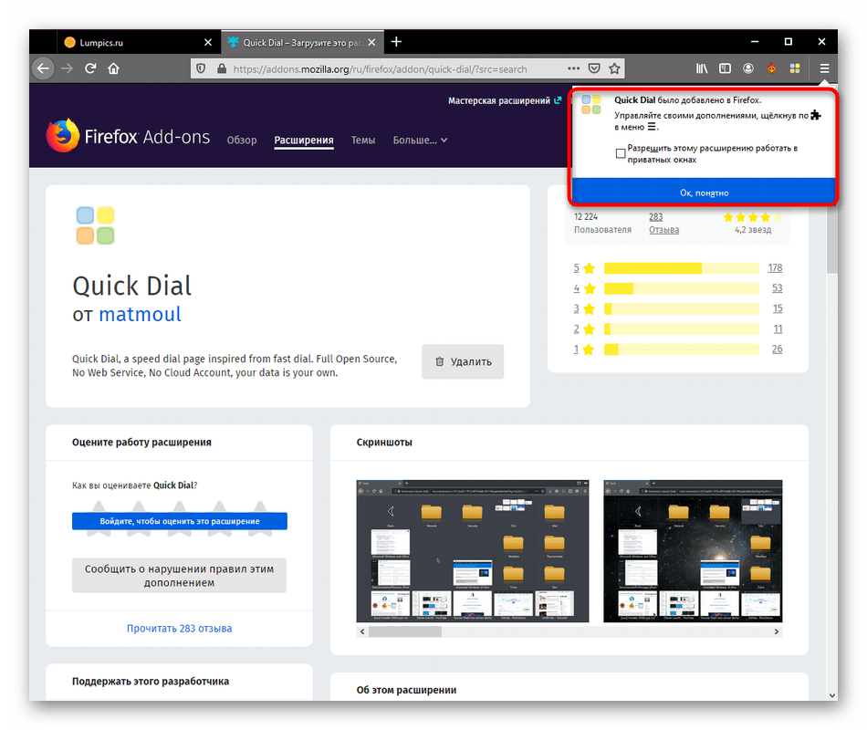 Уведомление об успешном добавлении расширения Quick Dial в Mozilla Firefox