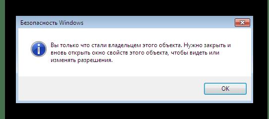 Уведомление об успешном изменении владельца папки в Windows 7