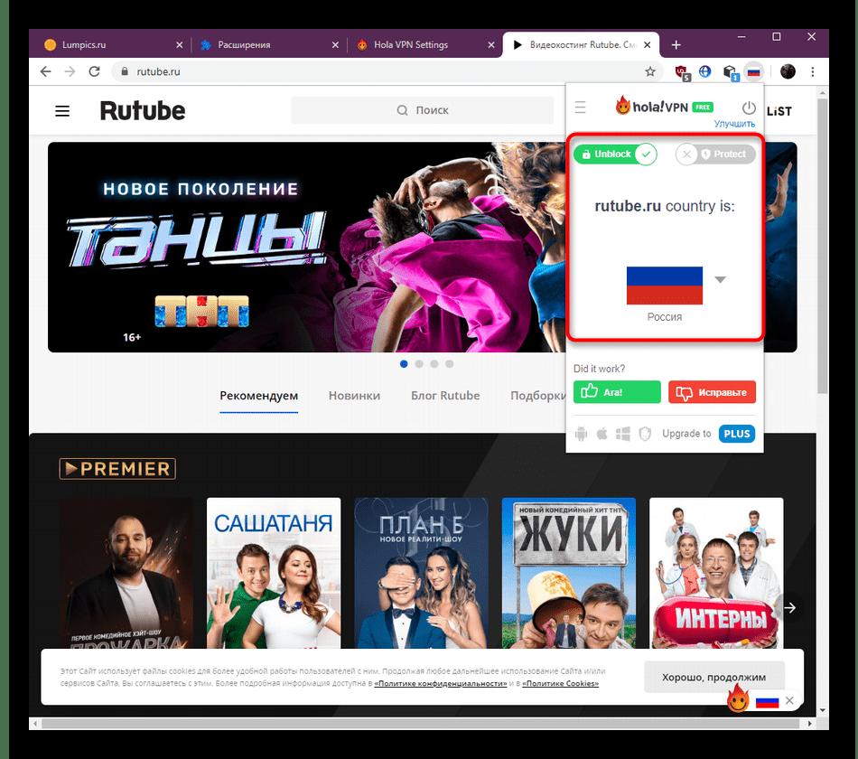 Уведомление об успешном подключении расширения Hola в Google Chrome