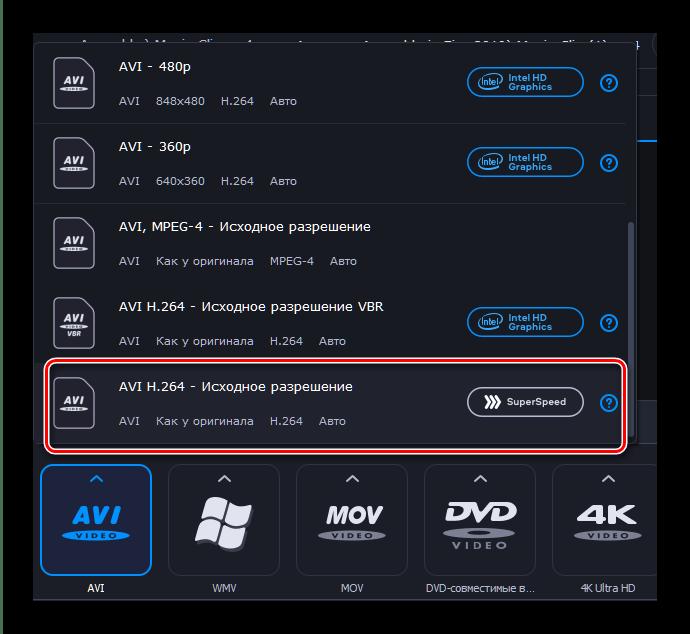 Варианты совместимых форматов в Movavi Video Converter для преобразования в формат PSP
