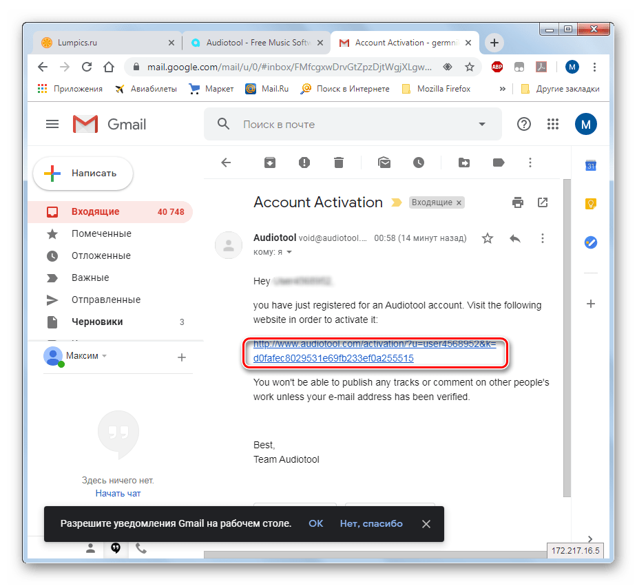 Верификация аккаунта онлайн-студии Audiotool через электронную почту в браузере Google Chrome