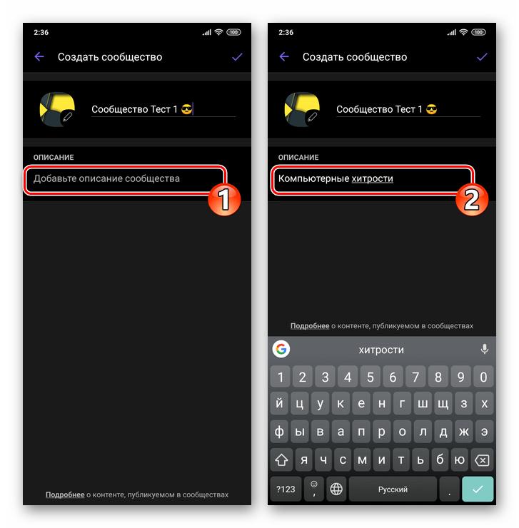 Viber Android Добавление описания сообщества