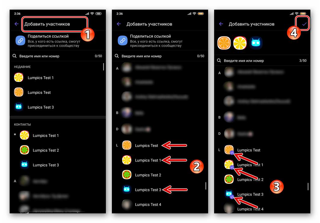 Viber Android приглашение участников из списка Контакты в момент создания сообщества