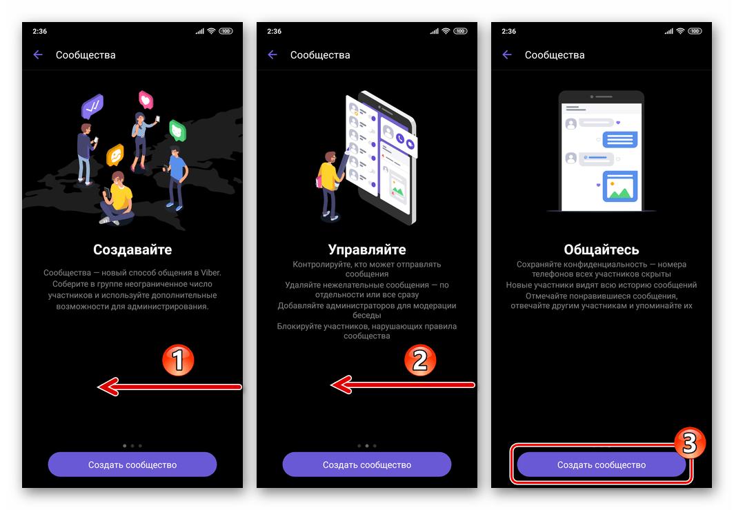 Viber Android просмотр информации перед созданием сообщества в мессенджере