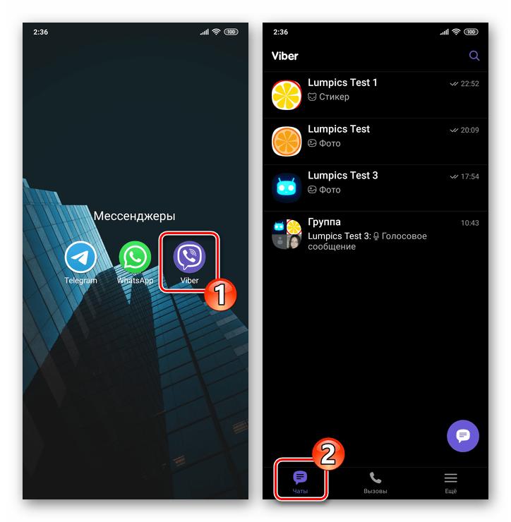 Viber Android запуск мессенджера, вкладка Чаты приложения
