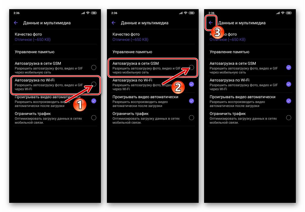 Viber для Android - активация опций Автозагрузка фотографий по Wi-Fi и в сети GSM