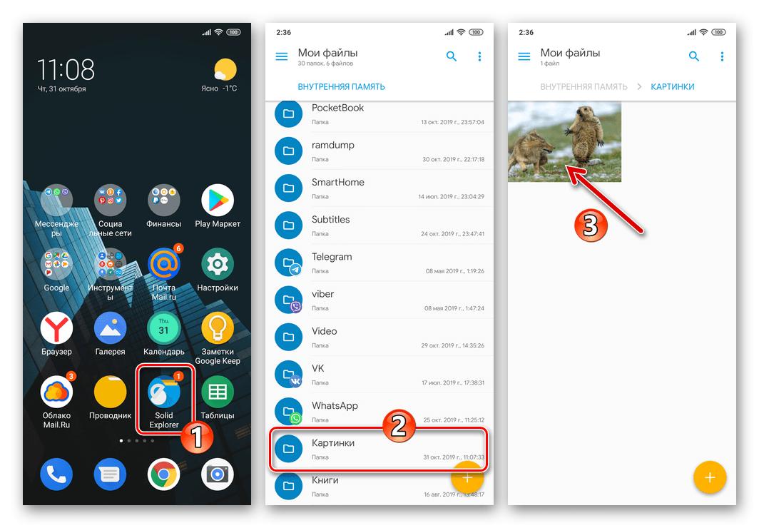 Viber для Android - фото из мессенджера сохранено в памяти девайса