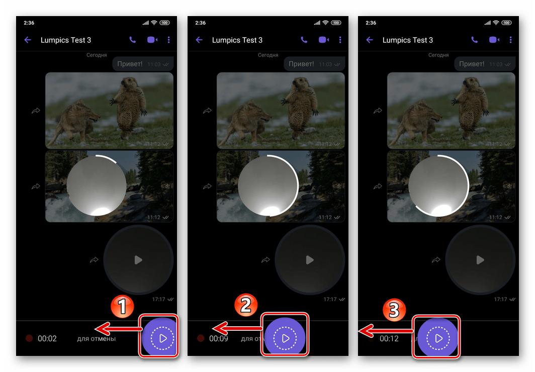 Viber для Android - отмена создания и отправки видеосообщения в процессе записи