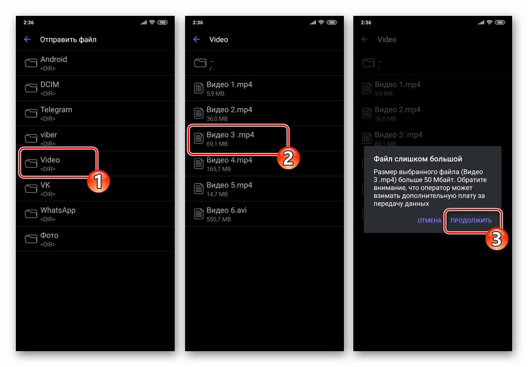 Viber для Android - отправка видеозаписи в виде файла через мессенджер