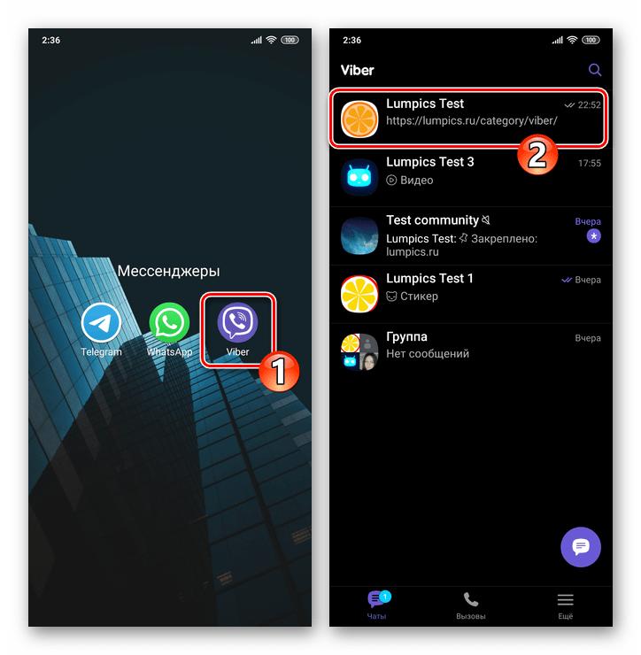 Viber для Android переход в чат с получателем голосового сообщения