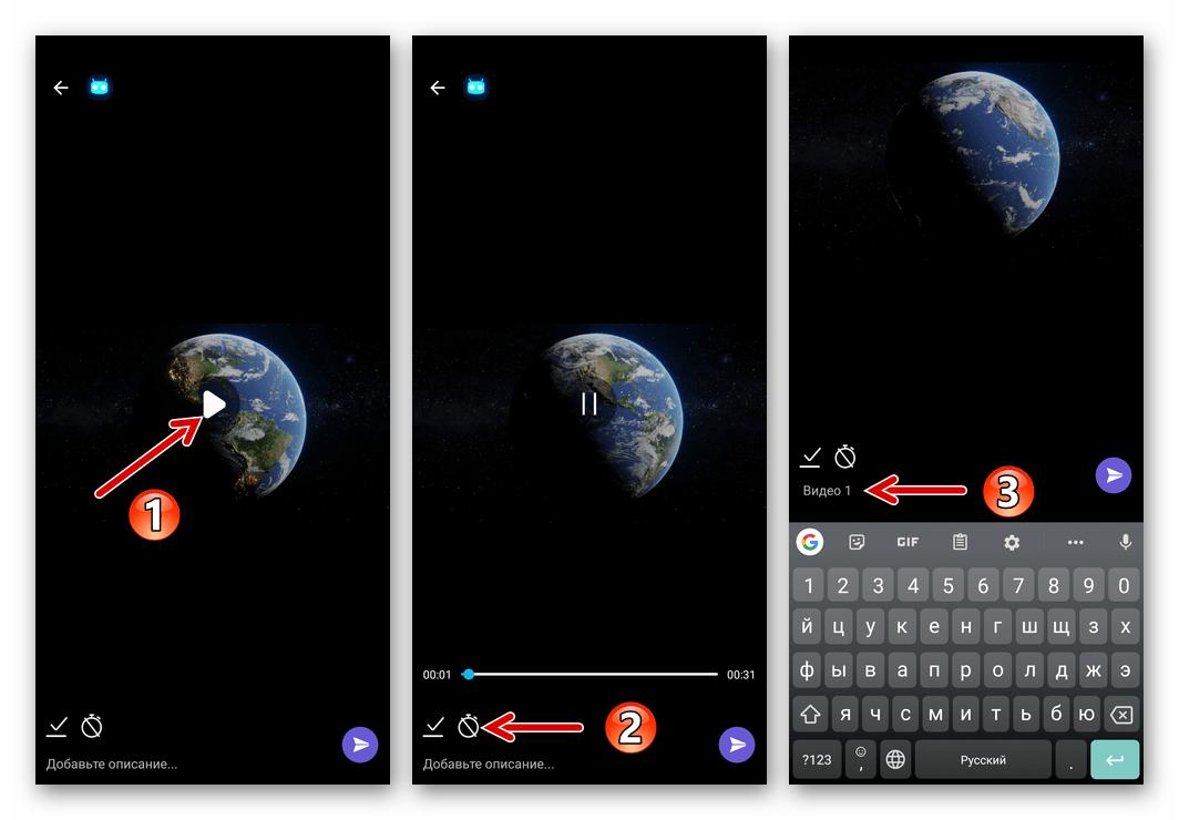 Viber для Android - просмотр видео перед отправкой, добавление описания
