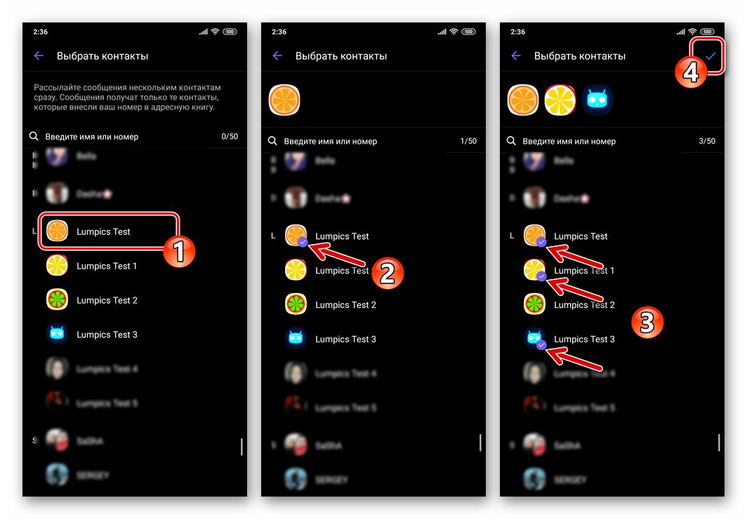 Viber для Android создание списка участников рассылки