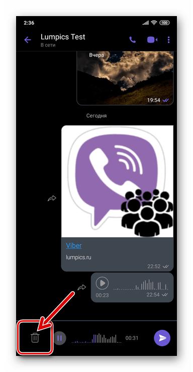 Viber для Android удаление голосового сообщения в процессе или после прослушивания до отправки