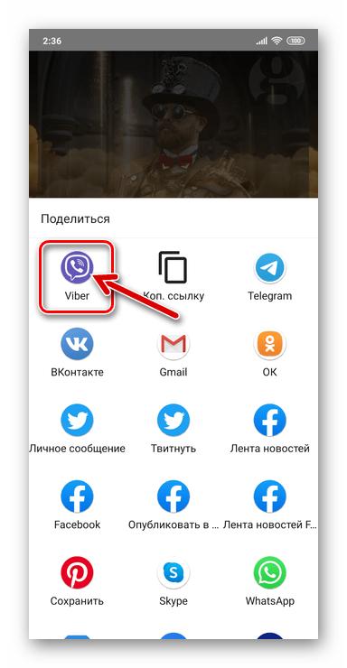 Viber для Android выбор мессенджера после вызова опции Поделиться в приложении