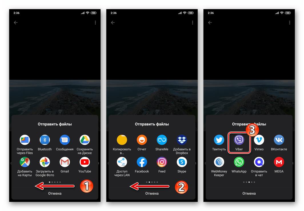 Viber для Android выбор мессенджера в меню Отправить файлы