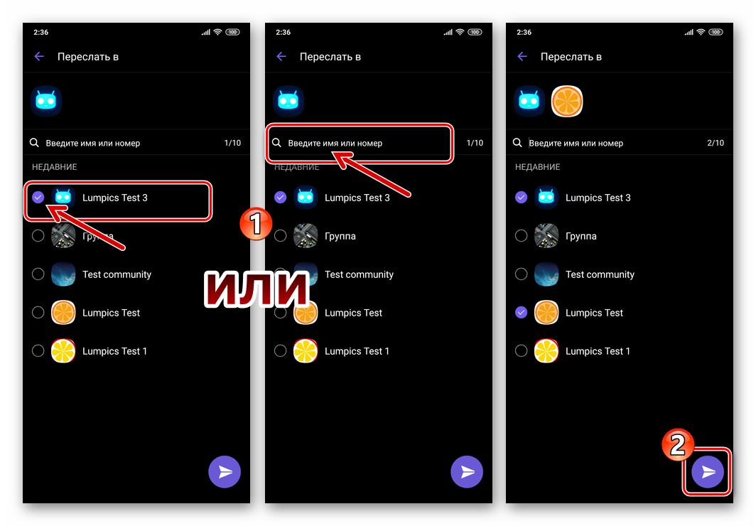 Viber для Android выбор получателя видеоролика из файлового менеджера, отправка
