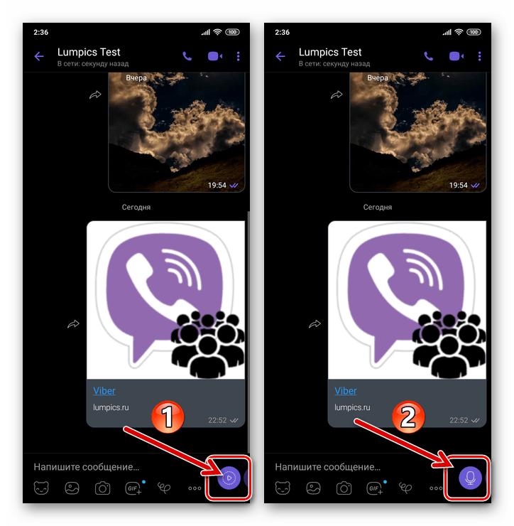 Viber для Android вызов кнопки Микрофон для записи голосового сообщения