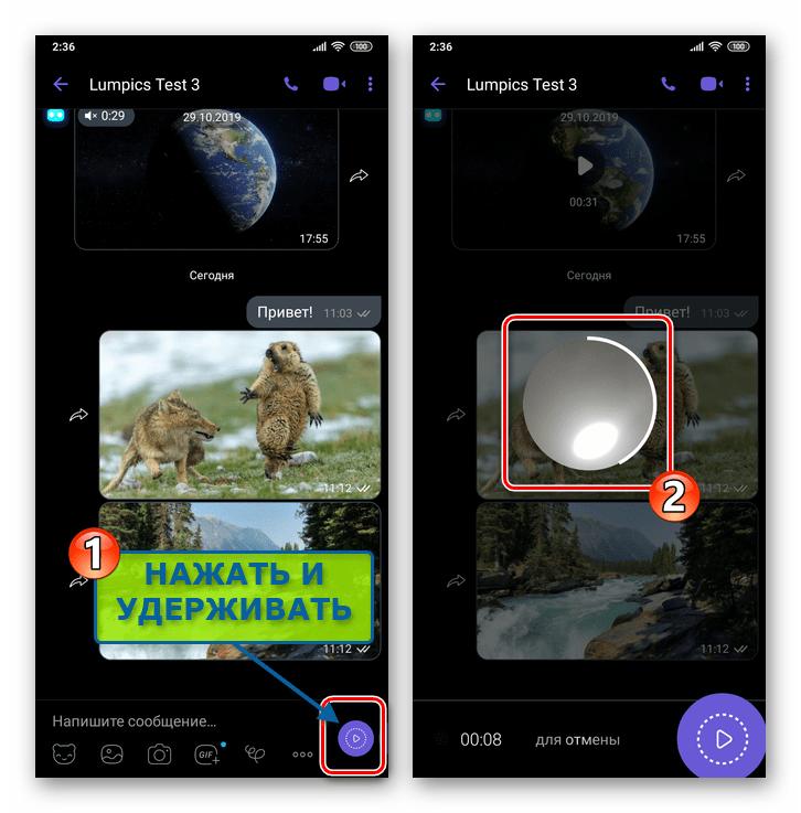 Viber для Android - Запись короткого видеосообщения фронтальной камерой девайса