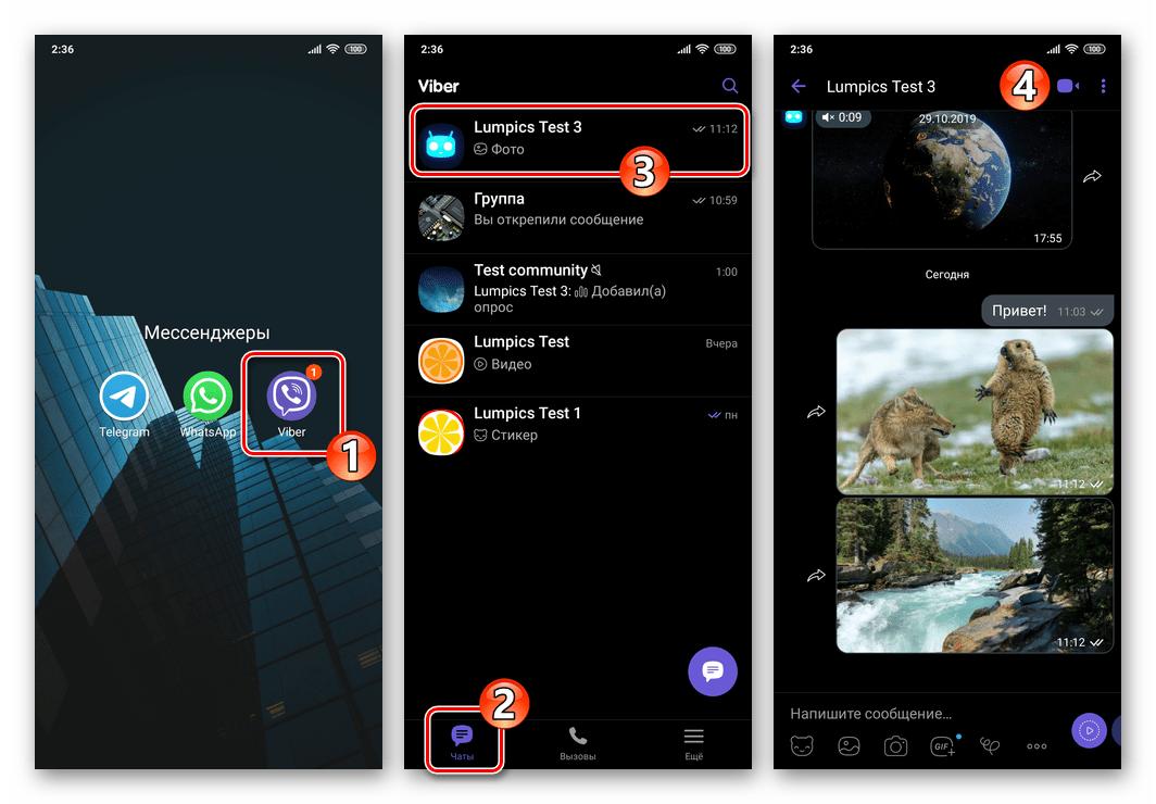 Viber для Android - запуск мессенджера, переход в чат, группу или сообщество