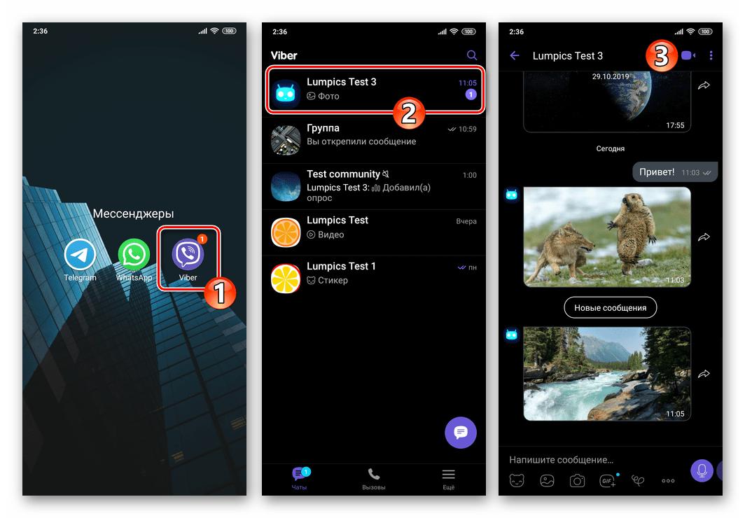 Viber для Android - запуск, переход в чат, откуда нужно скачать фотографию