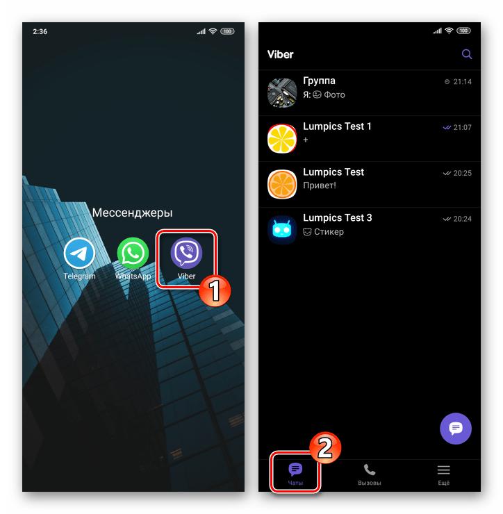 Viber для Android запуск приложения, переход в раздел Чаты