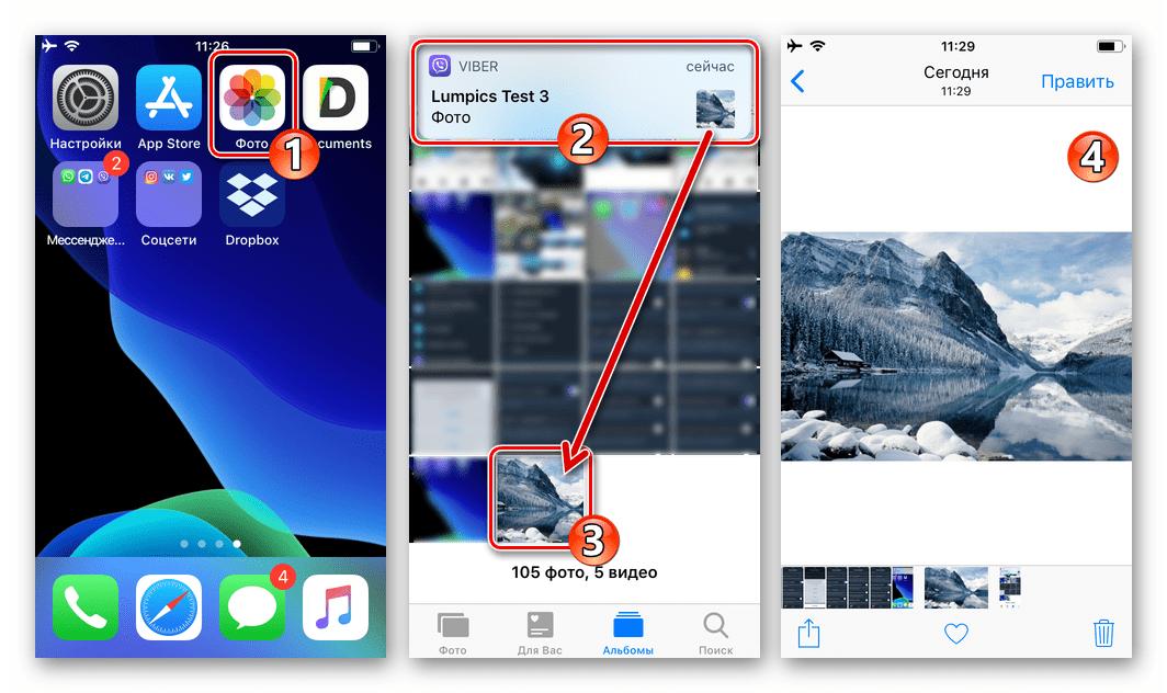Viber для iPhone автоматическое сохранение фото в память девайса при его поступлении в мессенджер
