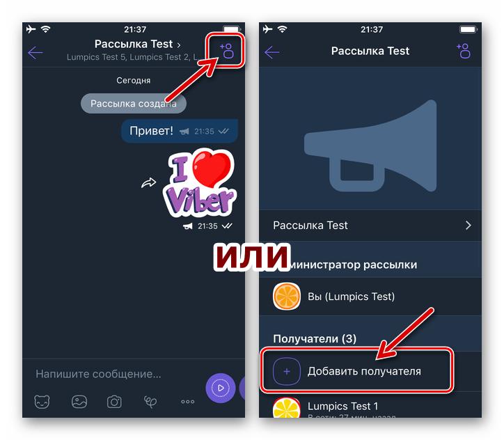 Viber для iPhone добавление пользователей в список получателей рассылки сообщений