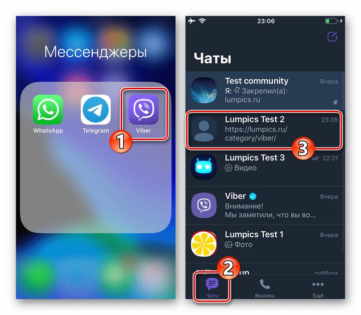 Viber для iPhone переход в чат с получателем голосового сообщения