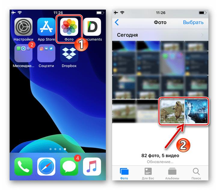 Viber для iPhone - просмотр сохраненный из мессенджера изображений через программу Фото