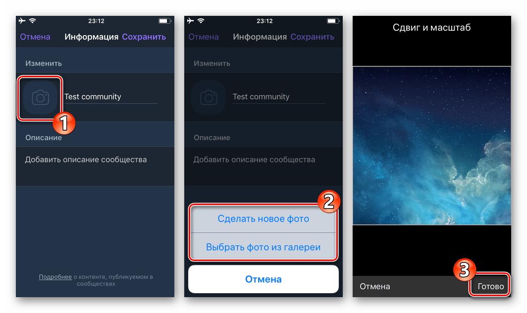Viber для iPhone выбор фото для аватарки сообщества