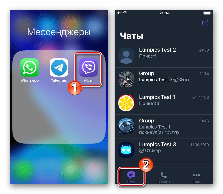 Viber для iPhone - запуск мессенджера, переход в Чаты