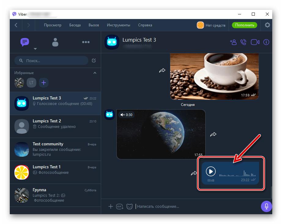 Viber для Windows голосовое сообщение отправлено собеседнику