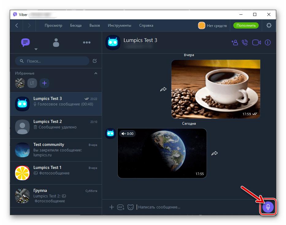 Viber для Windows Кнопка Микрофон для записи голосового сообщения
