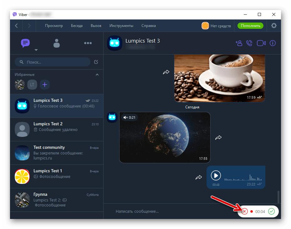 Viber для Windows остановка записи голосового сообщения и его удаление без отправки