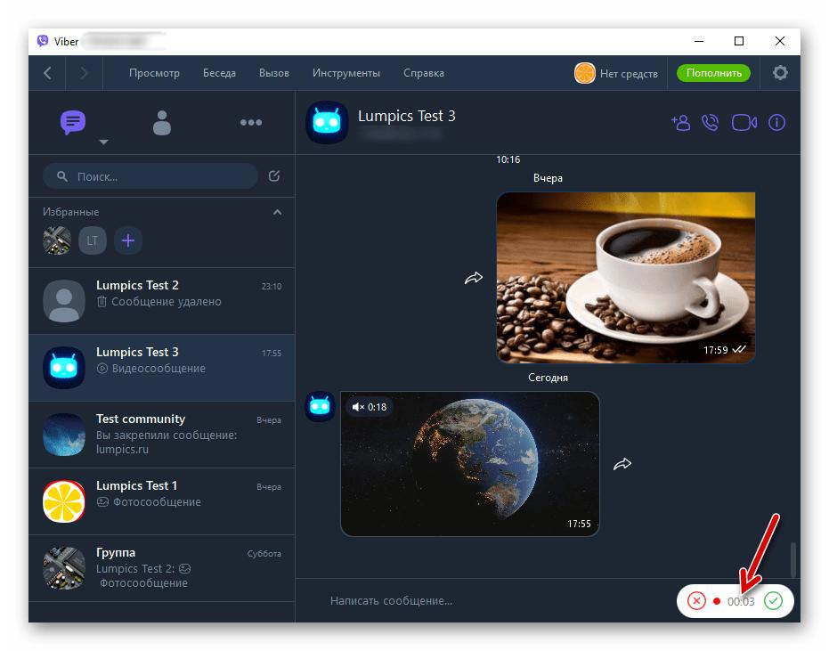 Viber для Windows процесс записи голосового сообщения