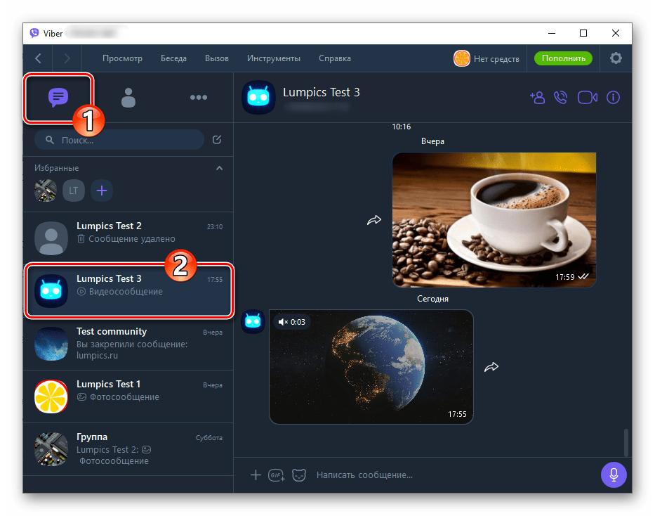 Viber для Windows запуск мессенджера, переход в чат для отправки голосового сообщения