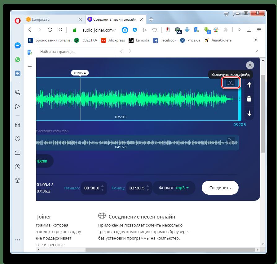 Включение кроссфейда в веб-сервисе Audio-Joiner в браузере Opera