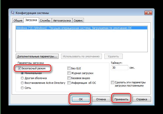 Восстановление безопасного режима на Windows 7 через msconfig
