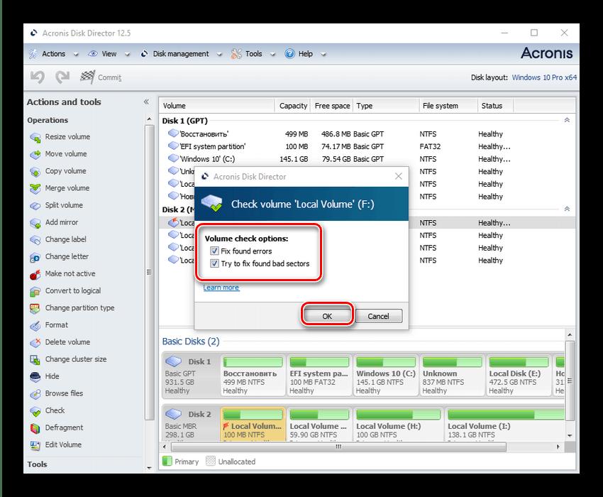 Восстановление жесткого диска для устранения проблемы «Очистка. Не выключайте компьютер» в Windows 7