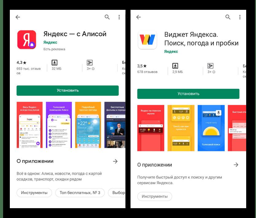 Возможность установки сервисов Яндекса на Android