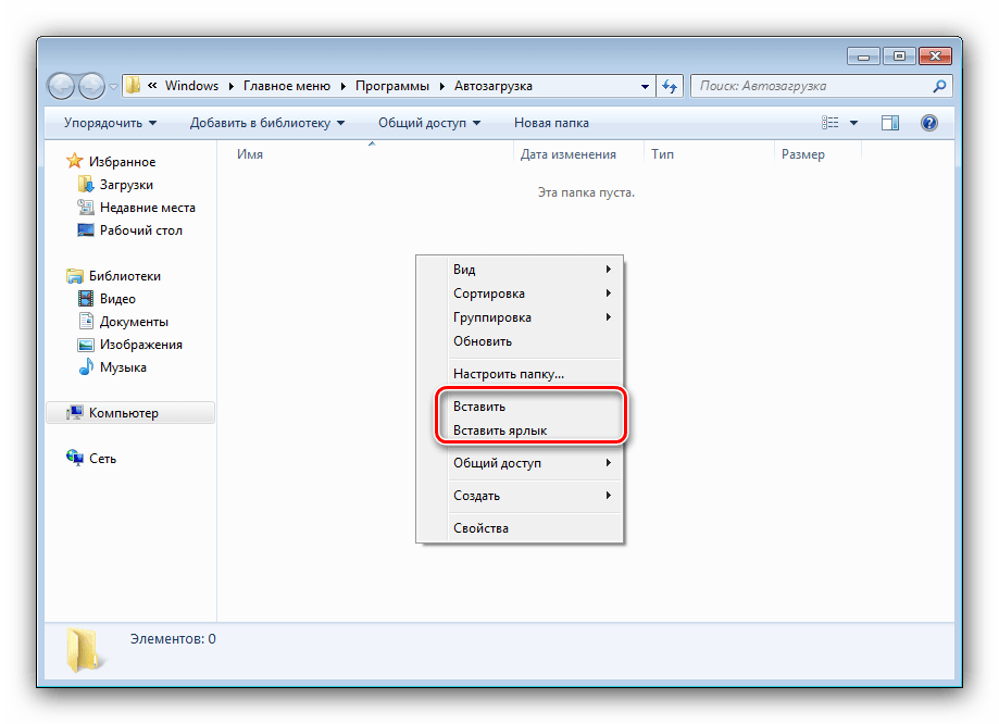 Вставить ярлык в автозагрузку для автоматического подключения к интернету на Windows 7