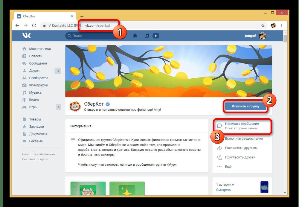 Вступление в группу СберКот ВКонтакте