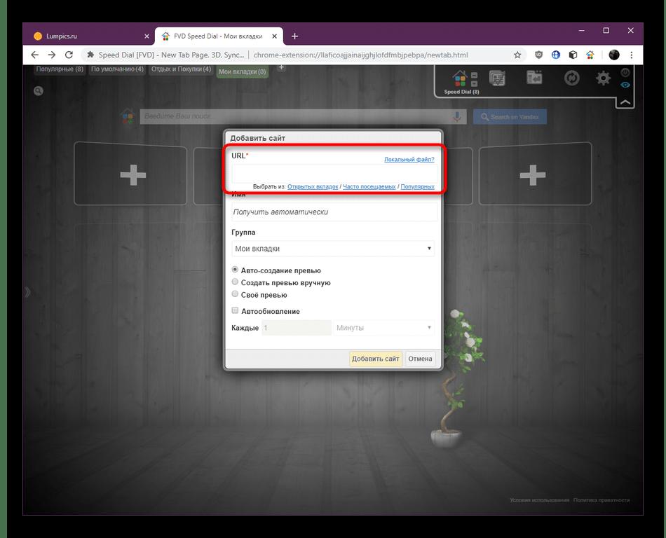 Ввод адреса для создания новой закладки Speed Dial в Google Chrome
