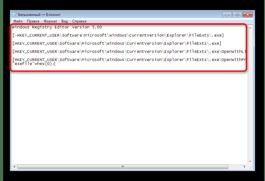Ввод конфигурационной составляющей для редактирования реестра при решении проблемы Торрент неверно закодирован в Windows 7