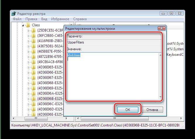 Что делать, если не работает мышь и клавиатура в Windows 7