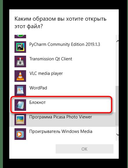 Выбор Блокнота для открытия файла hosts для блокировки сайтов Google Chrome
