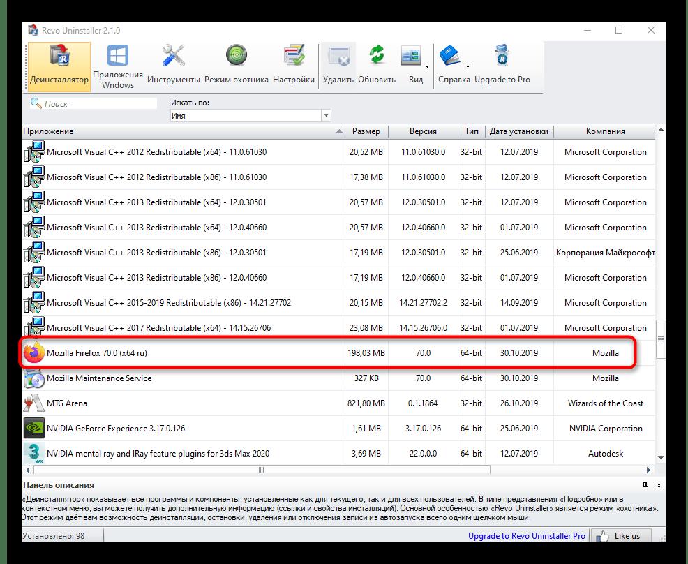 Выбор браузера Mozilla Firefox через Revo Uninstaller для дальнейшего удаления