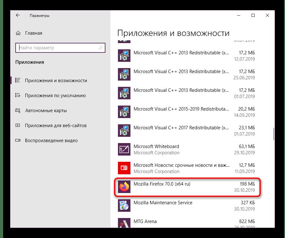 Выбор браузера Mozilla Firefox в Windows из списка приложений для удаления